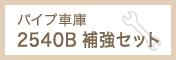 パイプ倉庫2540B補強セット組立説明書・部材表