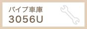 パイプ倉庫3056U組立説明書・部材表