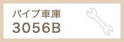 パイプ倉庫3056B組立説明書・部材表