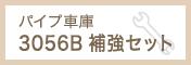 パイプ倉庫3056B補強セット組立説明書・部材表