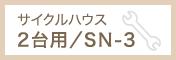 サイクルハウスSN-3(2台用)組立説明書・部材表