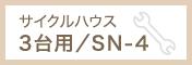サイクルハウスSN-4(3台用)組立説明書・部材表