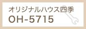 パイプハウスOH-5715(四季)組立説明書・部材表