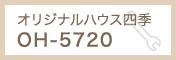 パイプハウスOH-5720(四季)組立説明書・部材表