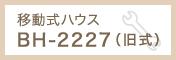 パイプハウスBH-2227組立説明書・部材表