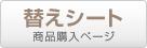 軽トラック幌  KH-5 ST替えシート
