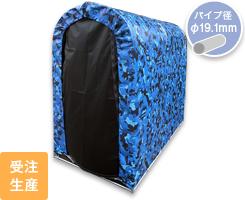 迷彩柄 サイクルハウス ブルー SN3型/2台用