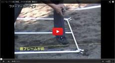 組立サンプル動画02