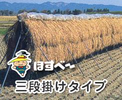 スチール製稲の掛け干し支柱 ほすべー 三段掛けタイプ