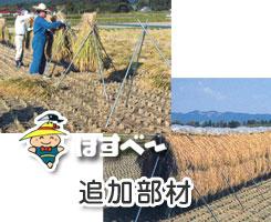 スチール製稲の掛け干し支柱 ほすべー 追加部材