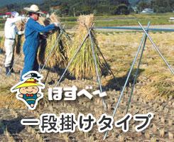 スチール製稲の掛け干し支柱 ほすべー 一段掛けタイプ