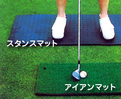 ゴルフ練習ネット追加オプション アイアンマット/スタンスマット
