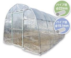 本格派小型菜園ハウスH-2748