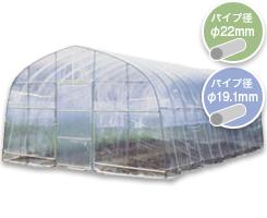 本格的菜園ハウスH-4572