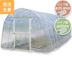小型菜園ハウスOH-2750(四季)