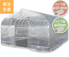 小型菜園ハウスOH-3650(四季)