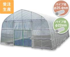 本格的菜園ハウスOH-4575(四季)