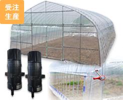 本格的菜園ハウスOH-5710(四季)