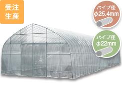 本格的菜園ハウスOH-5715(四季)