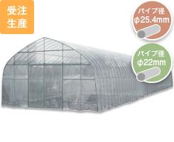 本格的菜園ハウスOH-5720(四季)