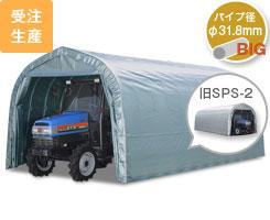 トラクター倉庫 GR-192(旧SPS-2)