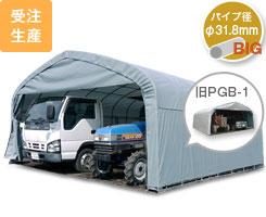 大型マルチ倉庫 GR-308(旧PGB-1)