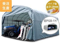 大型高天井タイプ GR-308H(旧PGB-1H)