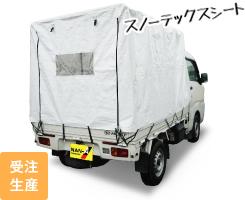 軽トラック幌 KH-5 ST
