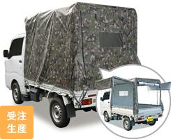 軽トラック幌 KH-7 ME-GR(グリーン)