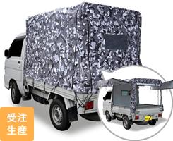 軽トラック幌 KH-7 ME-GREY(グレー)