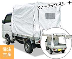 軽トラック幌 KH-7 ST