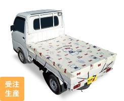 ハローキティ 軽トラックシート KTS-10 BE