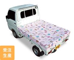 ハローキティ 軽トラックシート KTS-10 P