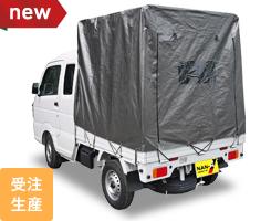 軽トラック幌 SC-5 MSV