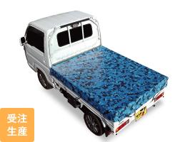 迷彩柄 軽トラックシート TS-10 ME-BL