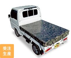 迷彩柄 軽トラックシート TS-10 ME-GR