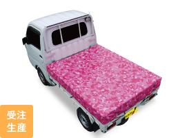 迷彩柄 軽トラックシート TS-10 ME-PI