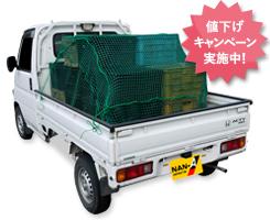 高材質・高品質 箱型トラックネット