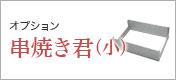 BBQオプション 串焼き君(小)