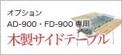 BBQオプション AD-900・FD-600専用木製再度テーブル