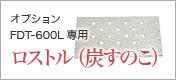 BBQオプション FDT-600L専用ロストル