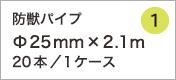 防獣パイプ Φ25mm×2.1m 20本/1ケース