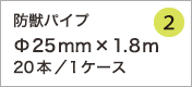 防獣パイプ Φ25mm×1.8m 20本/1ケース