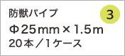 防獣パイプ Φ25mm×1.5m 20本/1ケース