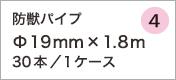防獣パイプ Φ19mm×1.8m 30本/1ケース