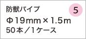 防獣パイプ Φ19mm×1.5m 50本/1ケース