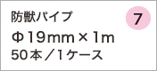 防獣パイプ Φ19mm×1m 50本/1ケース