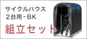2台用-BK 組立セット