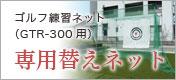 GTR-300 専用替えネット