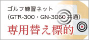 GTR-300・GN-3060 専用替え標的 EM-180